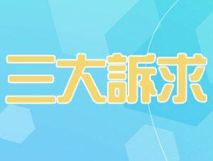 三訴求-博金網88